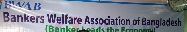 ব্যাংক কর্মকর্তাদের বেতন না কমানোর দাবি জানিয়েছে ব্যাংকার্স ওয়েলফেয়ার অ্যাসোসিয়েশন বাংলাদেশ