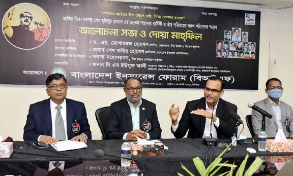 বাংলাদেশ ইনস্যুরেন্স ফোরাম এর উদ্যোগে জাতীয় শোক দিবসের আলোচনা সভা ও দোয়া মাহ্ফিল অনুষ্ঠিত